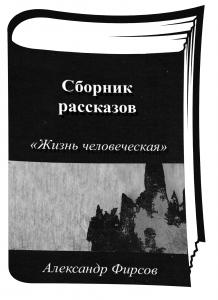 Сборник рассказов «Жизнь человеческая» Александр Фирсов