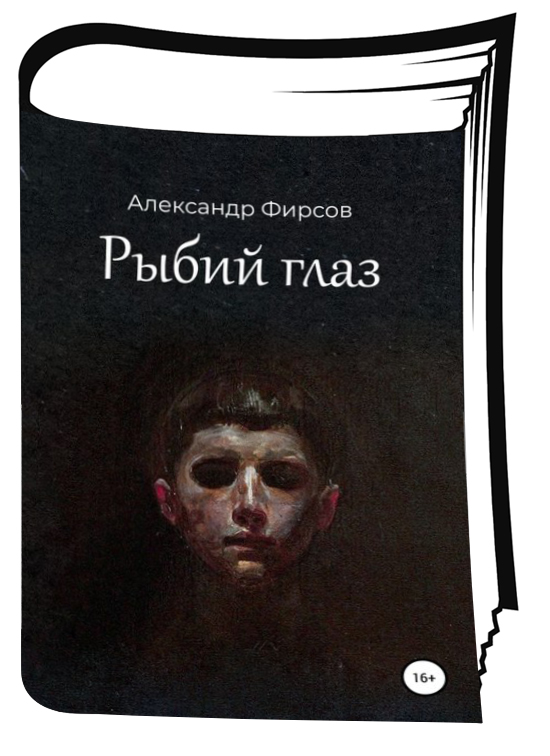 Книга «Рыбий глаз» Александр Фирсов